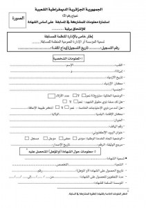 الاستمارة