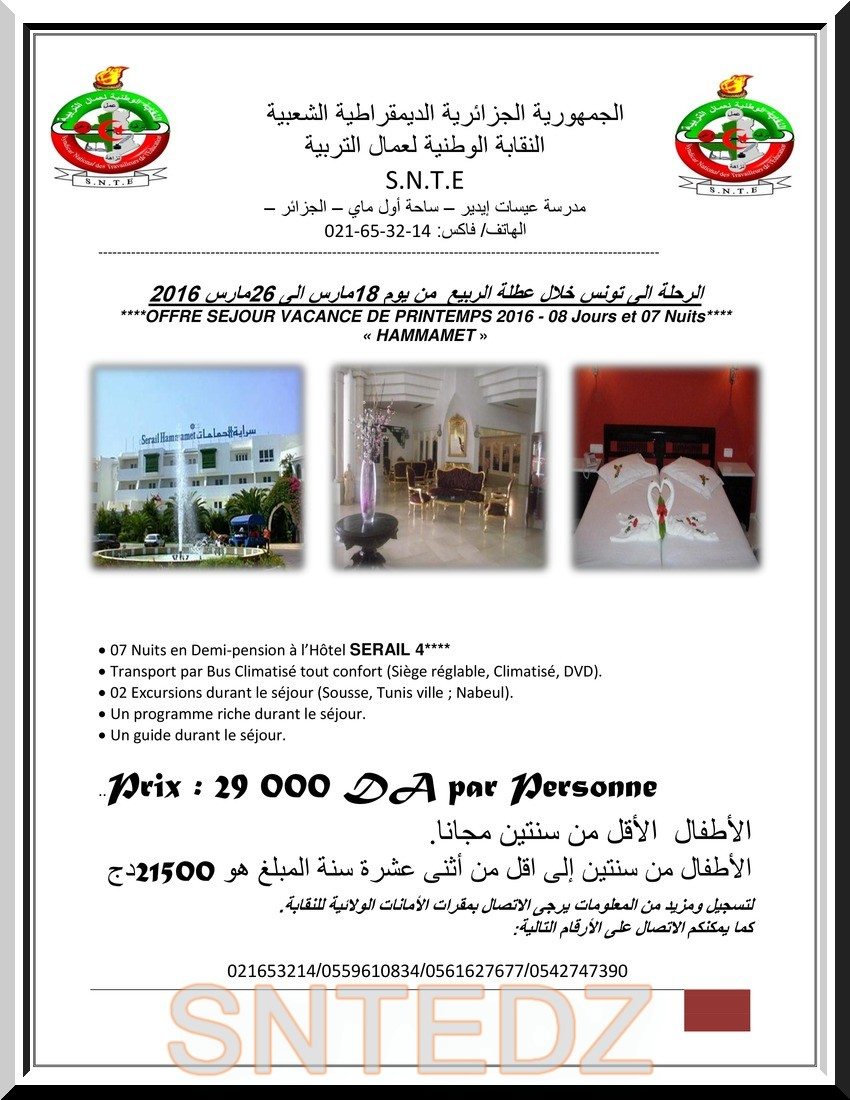 hotel-serail-programme-8_1_0-page1