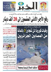 elkhabar (44444444_pages-to-jpg-0001