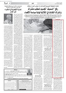 elkhabar (44444444_pages-to-jpg-0005