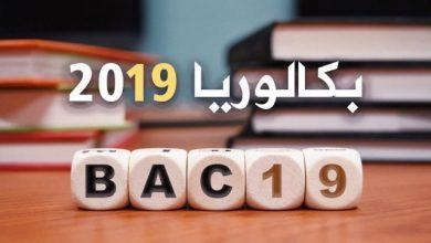 bac-2019-640x411