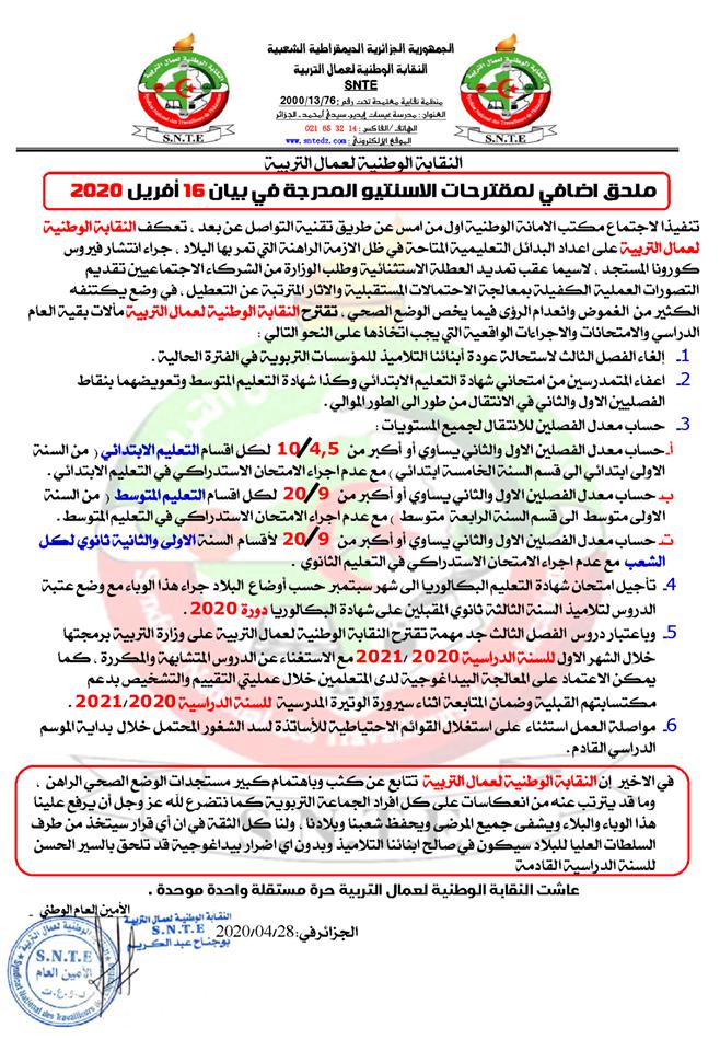 26 بيان مصحح