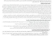 بيان تكتل نقابات التربية_page-0001